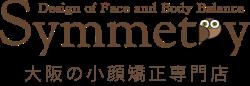 大阪の小顔矯正専門店 Symmetry