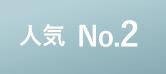 人気 No.2