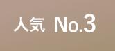 人気 No.3